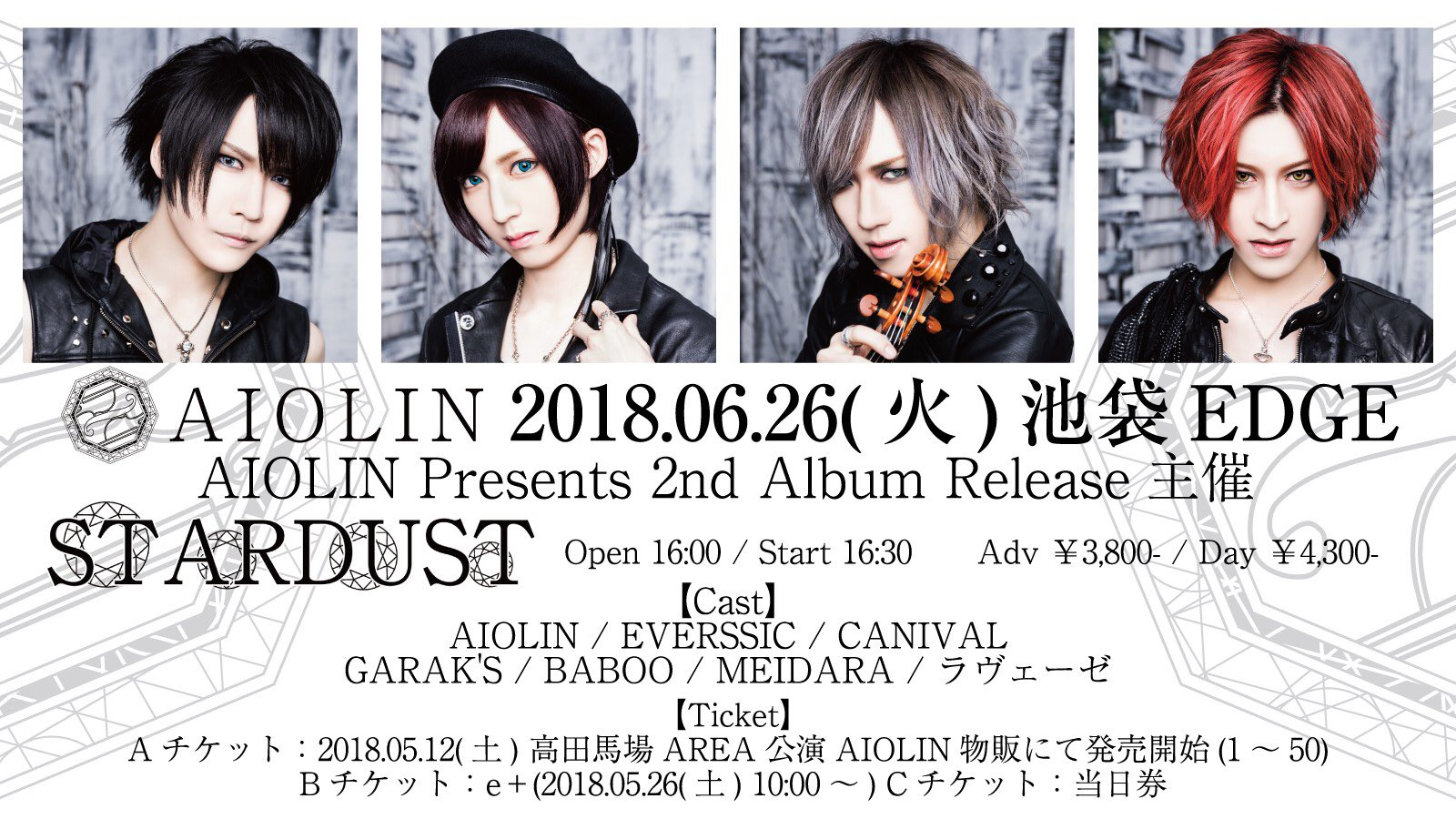 2018/06/26 AIOLIN 2nd Album Release主催 「STARDUST」情報解禁!