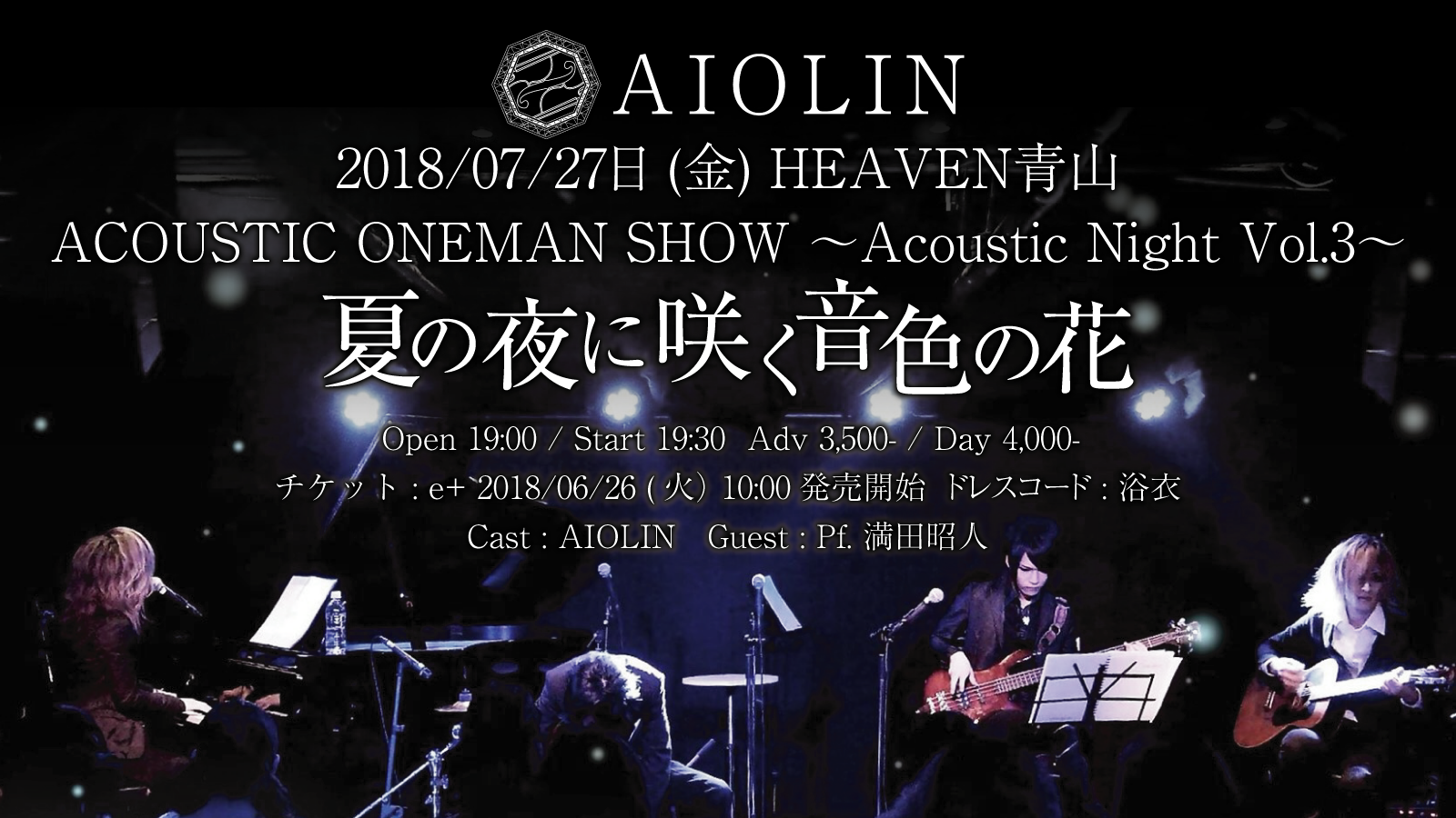 AIOLIN ACOUSTIC ONEMAN SHOW ~Acoustic Night Vol.3~「夏の夜に咲く音色の花」