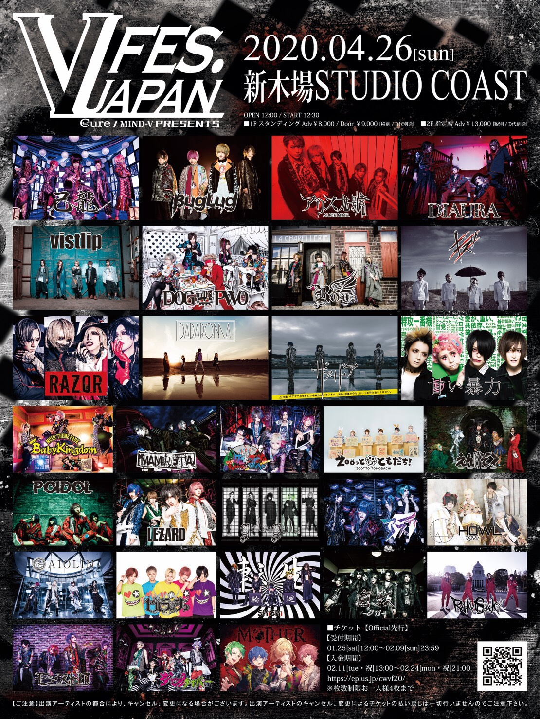 V FES.JAPAN Cure / MIND-V PRESENTSへAIOLINの出演が決定!!