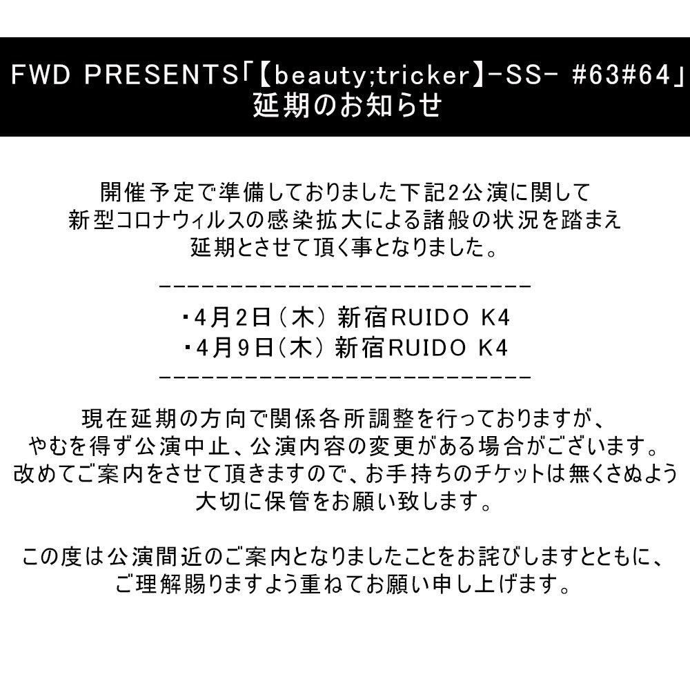 FWD PRESENTS「【beauty;tricker】-SS- #64」公演中止のお知らせ